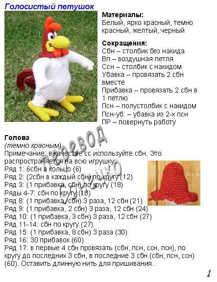 golosistyi-petushok-2