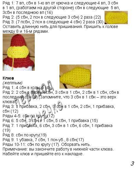 golosistyi-petushok-4