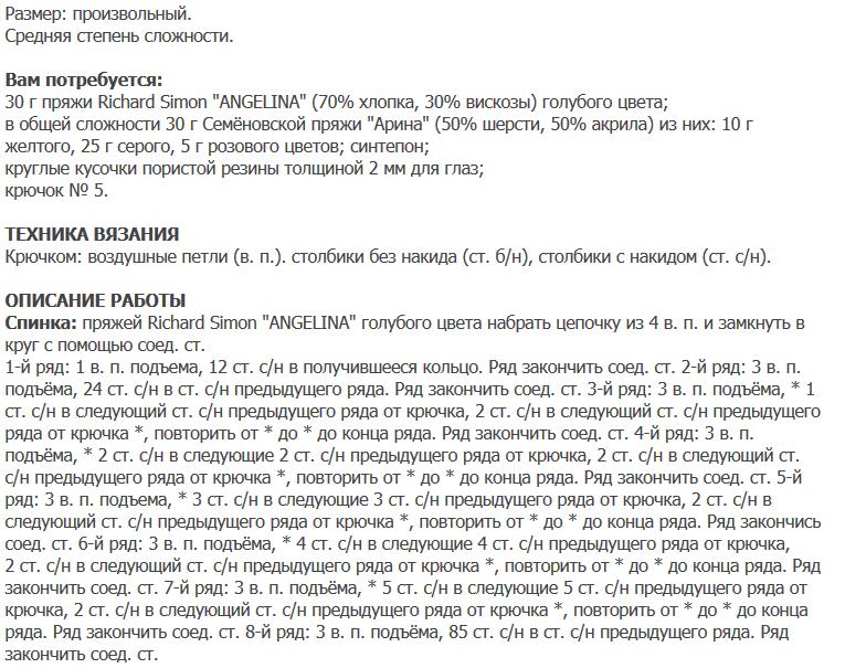 podushka-ziac-1