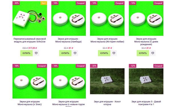 Купить звуковые модули для игрушек по удивительно низким ценам