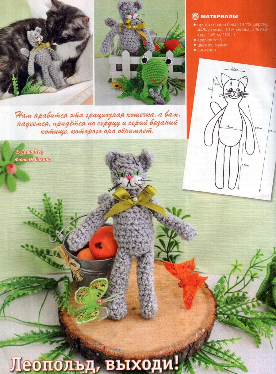 Вязаный кот Леопольд