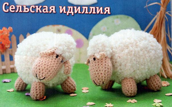 Вязаные крючком овечки
