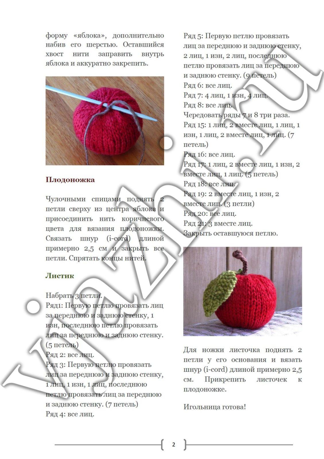 Красное яблоко. Спицами