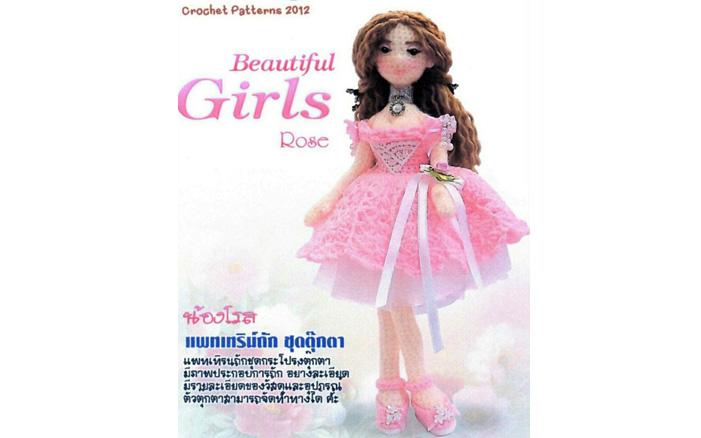 Кукла красавица Тайская роза