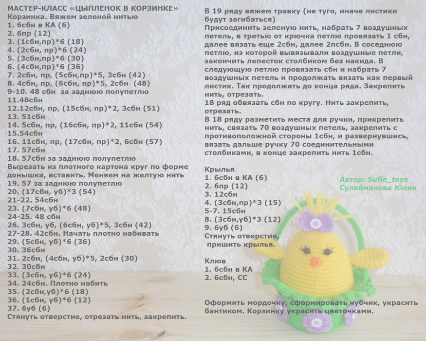 """Пасхальный сувенир """"Цыпленок"""""""