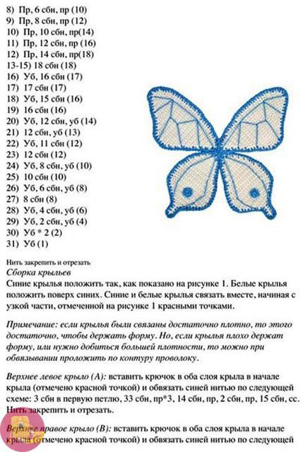 Вязаная бабочка с гусеницей