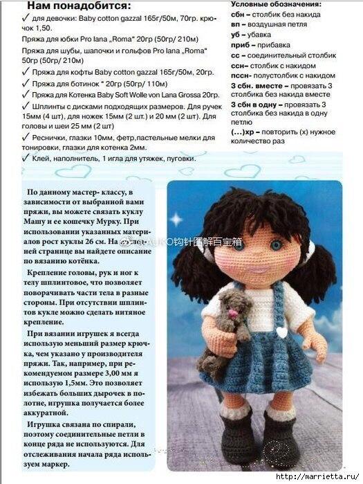 Кукла в голубой юбке