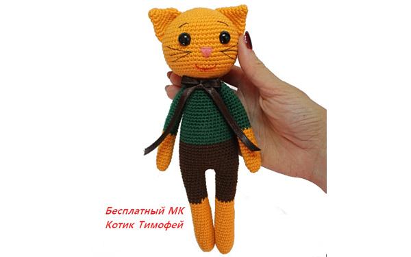 Вязаный котик Тимофей. Схема