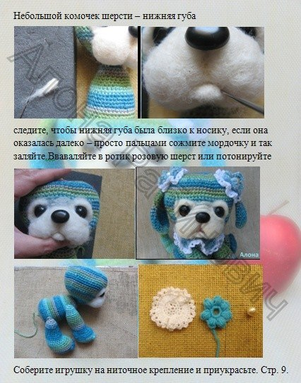 Головастый щенок от А.Робинович