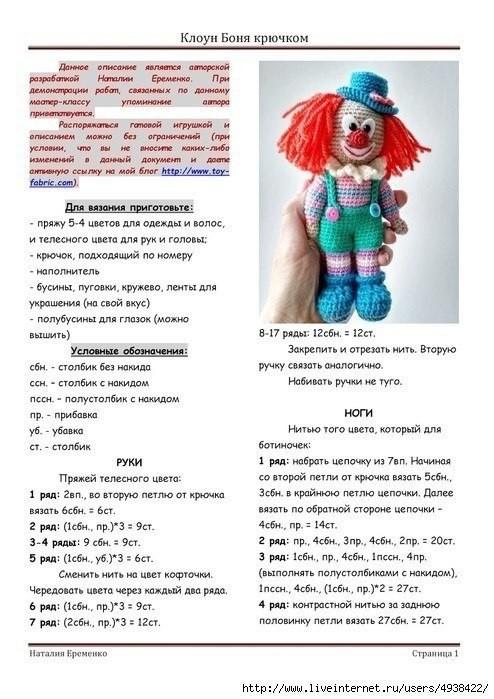 Вязаный клоун Боня