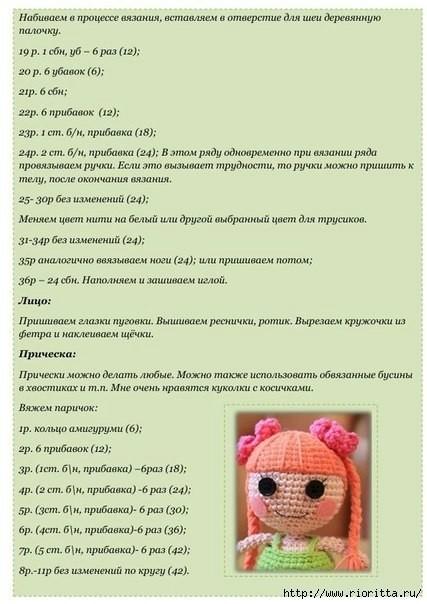 Слинго-кукла Лалалупся
