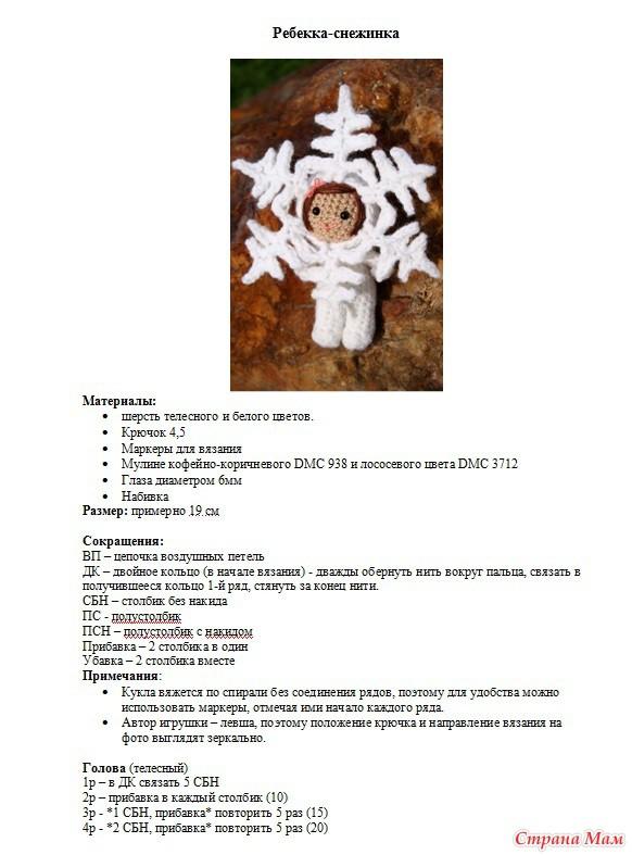 Вязаные куколки-снежинки
