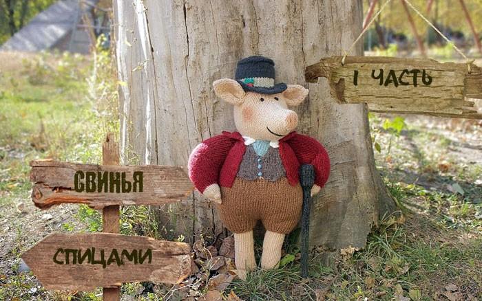Вязанia спицами свинья. Мастер-класс