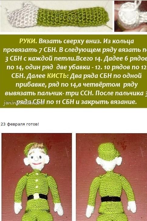Кукла Новобранец